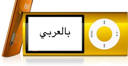 arabic-ipod-nano