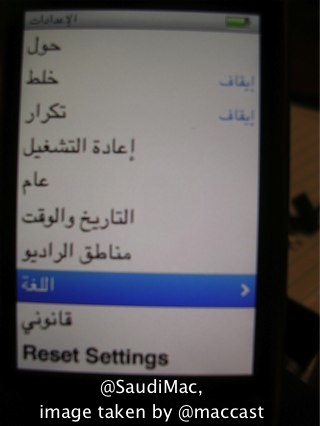 arabic-ipod-nano-maccast