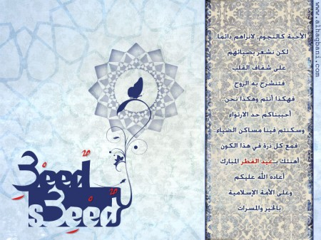 eid-mubarak-2009