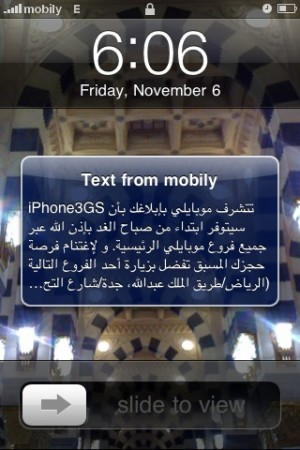 mobily-iphone-3gs-sms