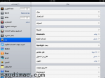 arabic-ipad-ios-4-2-03