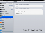 arabic-ipad-ios-4-2-04