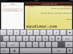 arabic-ipad-ios-4-2-05
