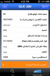 contactcars-app-4