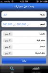 contactcars-app-6