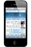 alriyadh-newspaper-iphone-1
