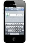 alriyadh-newspaper-iphone-2