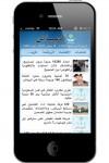 alriyadh-newspaper-iphone-4