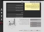 iPad Tamayuz view