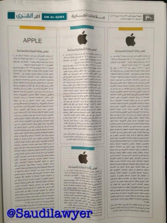apple-registered-trademark-saudi