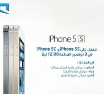 STC, Mobily, Zain Prepare for a Midnight Launch of the iPhone 5s/5c