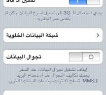 تشغيل ربط الانترنت في الآيفون مع موبايلي أو الاتصالات السعودية