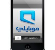 نفاذ كمية الآيفون iPhone 3GS في السعودية بعد يومين