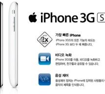 بيع ٦٠ ألف آيفون في أول يوم في كوريا الجنوبية
