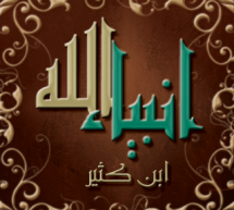 """تطبيق """" أنبياء الله """" للآيفون و هدية لقراء سعودي ماك"""
