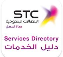 اختفاء تطبيق الإتصالات السعودية من متجر التطبيقات
