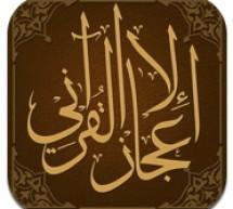 تطبيق موسوعة الإعجاز القرآني على الآيفون