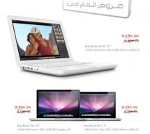 تخفيضات من حاسبات العرب على أجهزة ماك محمولة
