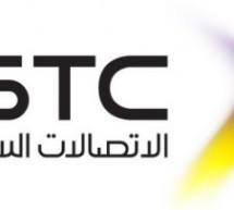 ملف مقدم الخدمة للإتصالات السعودية على آيفون