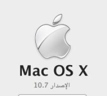 Mac OS X Lion الماك بواجهة عربية أخيراً