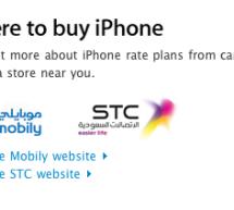 أبل تضيف STC في موقعها رسمياً