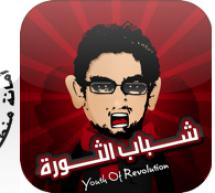 جديد التطبيقات العربية: خدمة حاذر و شباب الثورة و الإتصالات السعودية