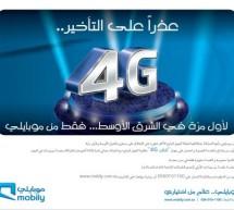 """موبايلي تُعلن عن خدمة 4 جي ال تي إي """"الجيل الرابع"""" في السعودية (و الاتصالات السعودية و زين أيضاً)"""