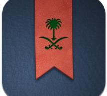 الدليل الحكومي: تطبيق أرقام هواتف الجهات الرسمية في #السعودية