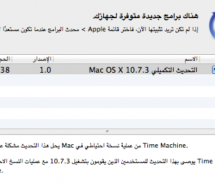 تحديثات: تحديث تكميلي لـ OS X 10.7.3 و المزيد