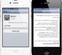 أبل تصدر iOS 6.0.1 لحل مشاكل الواي فاي و عدد من المشاكل