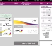 الإتصالات السعودية تحدث تطبيقها لدعم إعادة شحن سوا و حفظ الفواتير و المزيد