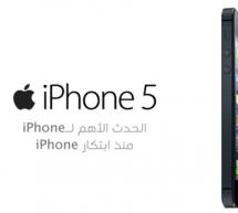 أسعار iPhone 5 و باقاتها في السعودية