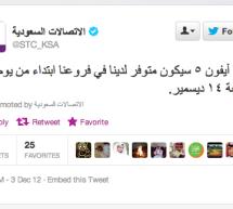 الإتصالات السعودية و زين و موبايلي تعلن عن توفر الآيفون 5 في السعودية