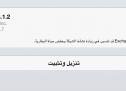 إصدار تحديث iOS 6.1.2 لحل مشكلة في تقويم Exchange والبطارية