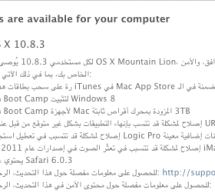 أبل تصدر تحديث OS X 10.8.3 لنظام ماك يضيف دعم Windows 8 و المزيد