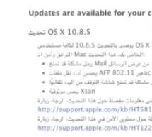 أبل تصدر تحديث OS X 10.8.5 لأجهزة ماونتن ليون