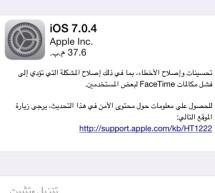إصدار تحديث iOS 7.0.4