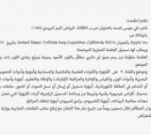 تسجيل المزيد من علامات أبل في وزارة التجارة والصناعة السعودية