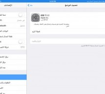 أبل تصدر تحديث iOS 7.1.1 لأجهزة الآيفون والآيباد