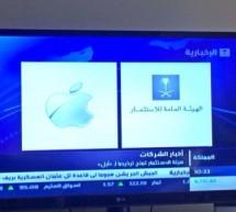 هيئة الاستثمار تمنح ترخيصا لـ أبل في السعودية