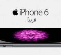 كل ما تريد أن تعرفه عن توفر الآيفون 6 و الآيفون 6 بلس رسمياً في السعودية