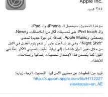إصدار تحديث iOS 9.3 لأجهزة الآيفون و الآيباد