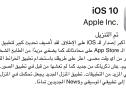 إصدار تحديث iOS 10 لأجهزة الآيفون والآيباد