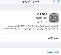 تحديث iOS 10.1