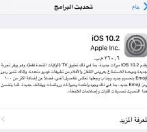 إصدار تحديث iOS 10.2 لأجهزة الآيفون والآيباد
