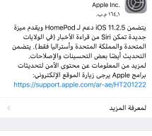 إصدار تحديث iOS 11.2.5