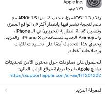 إصدار تحديث iOS 11.3 يفعل فيستايم في السعودية يضيف معلومات أداء البطارية والمزيد