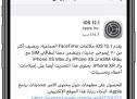 إصدار تحديث iOS 12.1 للآيفون والآيباد