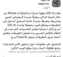 إصدار تحديث iOS 13