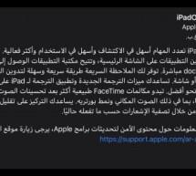 إصدار تحديث iPadOS 15 لأجهزة الآيباد